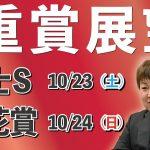 棟広良隆の重賞展望!富士S 10/23 菊花賞 10/24
