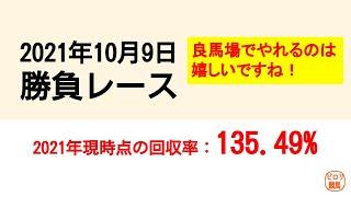 【競馬予想】10/9 平場予想 勝負レース