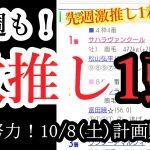 【競馬検証 予想】先週日曜は推奨馬1着!10/9(土)絞りに絞った激推し馬公開!!