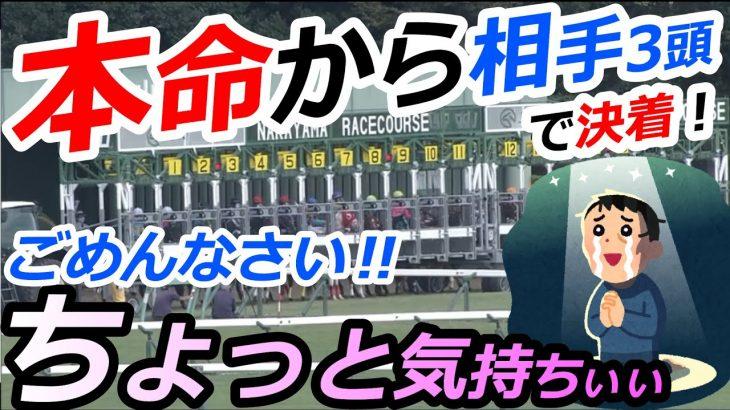 【競馬】予想通りの決着!だがしかし、軸馬は1倍台・・・【Horse racing】