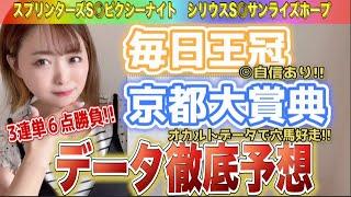 【毎日王冠・京都大賞典】2週連続◎1着!!今週も当てる!!
