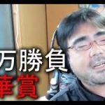 よっさん  競馬 20万勝負 vs 秋華賞 GⅠ  2021年10月17日15時32分24秒