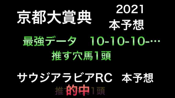 【競馬予想】 京都大賞典 サウジアラビアロイヤルカップ 2021 予想