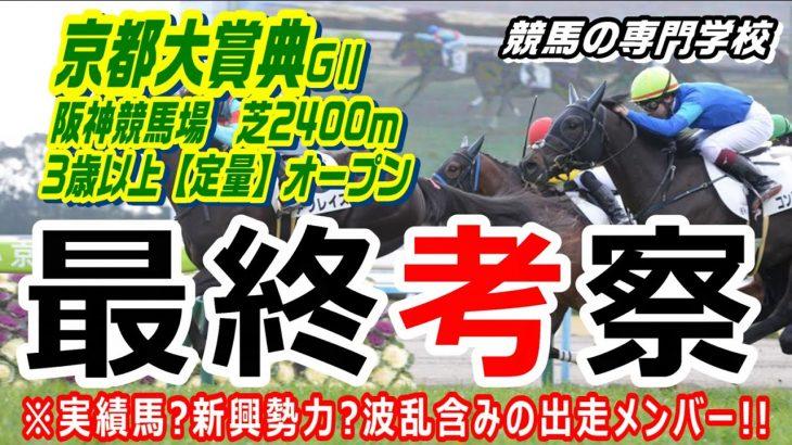【競馬】京都大賞典2021 波乱含みのメンバー構成【競馬の専門学校】