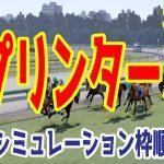 スプリンターズステークス2021 枠順確定後ウイポシミュレーション【競馬予想】レシステンシア ダノンスマッシュ