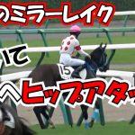 2021 新馬のミラーレイク 驚いて中山競馬場の埒へヒップアタック!! 現地映像