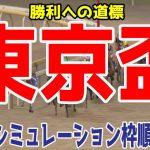 東京盃2021 枠順確定後ウイポシミュレーション【競馬予想】地方競馬