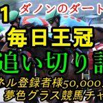 【追い切り評価】2021年毎日王冠!ダノンキングリーは安田記念に続きダート最終追いをどう捉える?