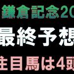【地方競馬】鎌倉記念2021 予想 勝つのは2択 妙味のある軸馬へ