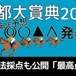 京都大賞典2021全馬走法採点&予想印を公開