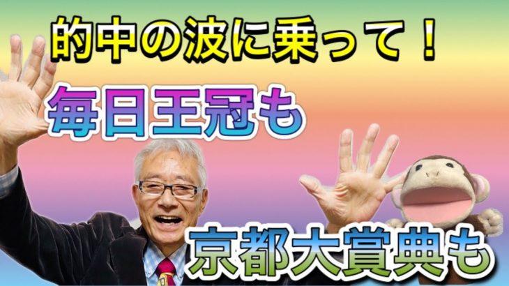 【競馬予想】京都大賞典2021・毎日王冠を徹底予想!!