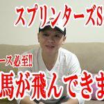 【わさお】スプリンターズステークス2021【競馬予想】