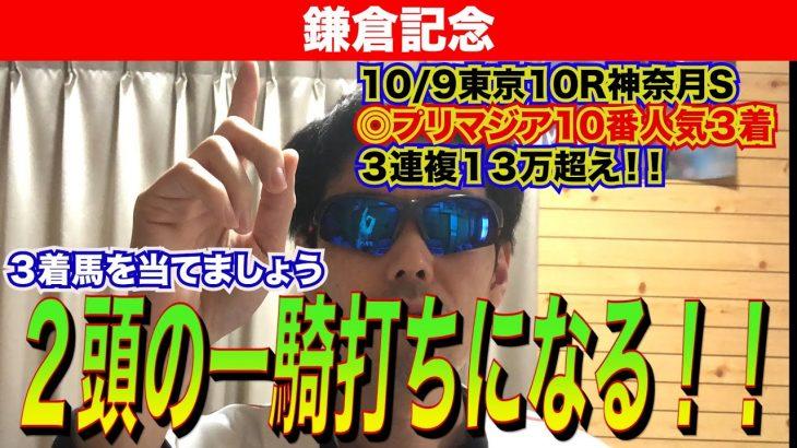 【鎌倉記念2021】2頭の一騎打ちになる!!【競馬予想】