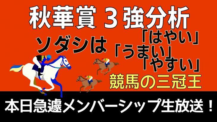 秋華賞2021三強分析「ソダシは競馬の三冠王や」