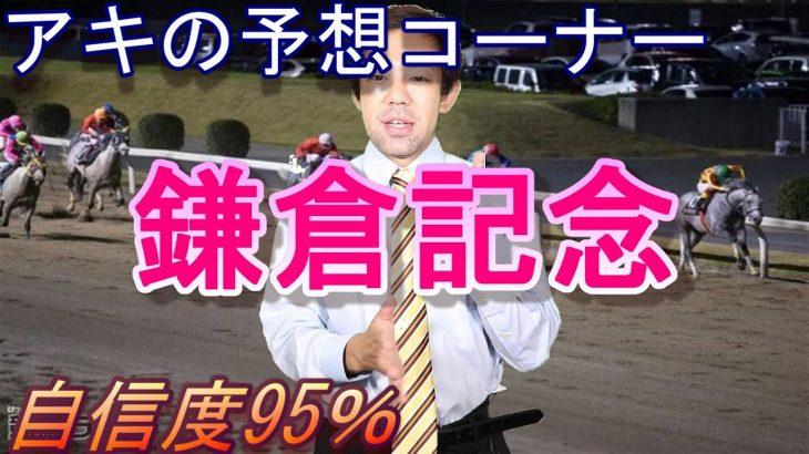 南関競馬予想 地方競馬予想 鎌倉記念 2021年 ガッチガチやぞ!【アキの予想コーナー】