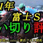 【追い切り評価】2021富士ステークス!ラウダシオンは軽い追い切りだが、これで??