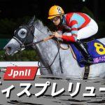 2021年 レディスプレリュード JpnII|第18回|Road to JBC|NAR公式
