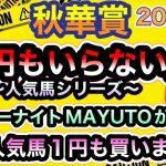 秋華賞2021 あの人気馬私は1円も買いません! 「1円もいらない人気馬シリーズ」 阪神2000Mを制するのはどの馬だ!