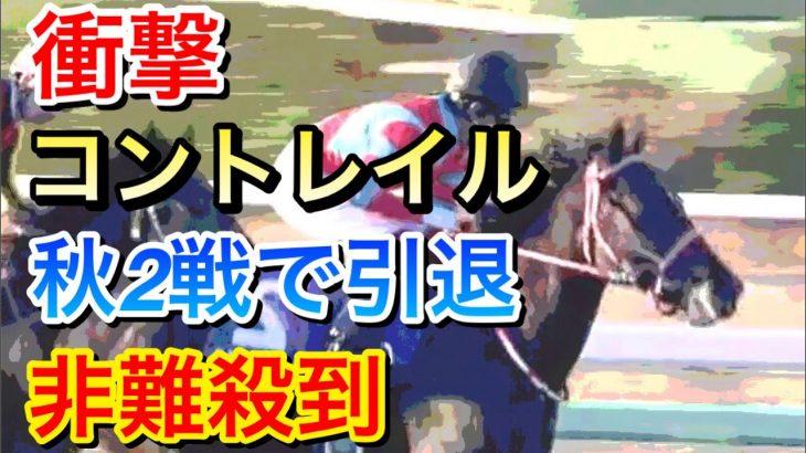 【衝撃】コントレイルは天皇賞秋・ジャパンカップ2021の2戦で引退を発表!ファンは納得いかないようだ…