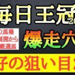 【毎日王冠2021】☆開幕週・想定する展開から導かれた厳選穴馬2頭を公開!競馬予想TV【☆te-chan☆】