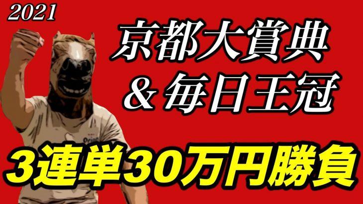 2021京都大賞典&毎日王冠 3連単30万円勝負した結果