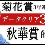 【菊花賞2021】3年連続的中へ!秋華賞的中で秋G12連勝!