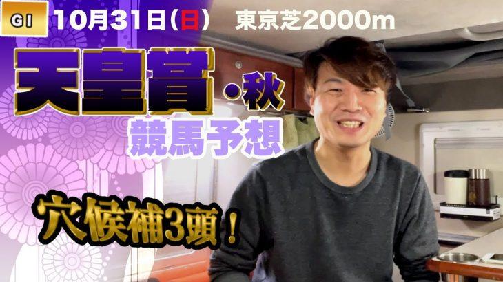 【2021天皇賞秋】競馬ハズレたので75円の車中飯😭からの天皇賞予想!【競馬】