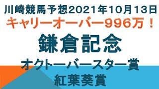 鎌倉記念2021予想|トリプル馬単996万円発生!オクトーバースター賞、紅葉葵賞の予想も!!