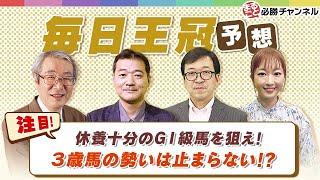 【毎日王冠2021予想】天皇賞・秋への前哨戦、GI級の馬でなくては通用しない!!