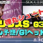 【競馬】2021スシリウスS/G1ヘッドライン解読 #400