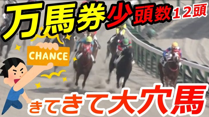 【競馬】3場開催って・・・どうしよ!?3連系勝負しま…す【Horse racing】
