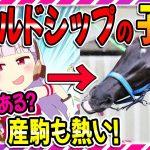 【ウマ娘 競馬】気になるゴルシ産駒まとめ!期待の9選!【ゆっくり解説】