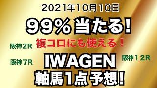 99%当たる!IWAGENの軸馬1点予想!【阪神2R・阪神7R・阪神12R】