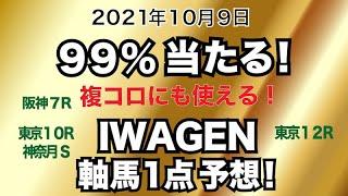 99%当たる!IWAGENの軸馬1点予想!【阪神7R・東京10R神奈月S・東京12R】