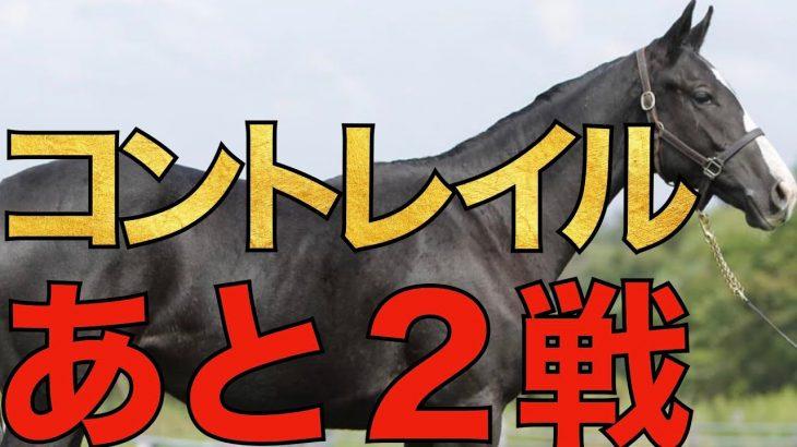 【有馬回避】コントレイルの秋は天皇賞とジャパンCに全力投球!種牡馬入りを見据えたローテか。【競馬】