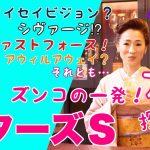 【スナックズンコ】スプリンターズステークス GⅠ予想会!②