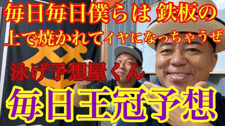 【毎日王冠】GⅠの無い週末ですが、府中開幕戦!ダノンキングリー始動戦!