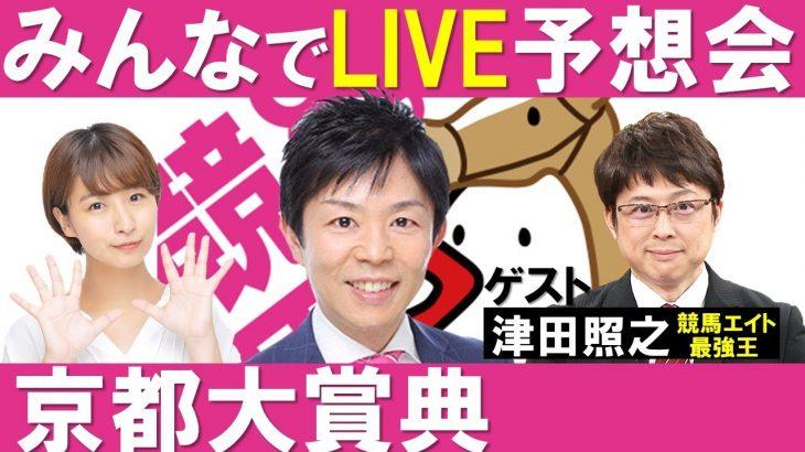 【特別無料配信】みんなでLIVE予想会 #2 京都大賞典《ダイジェスト版》