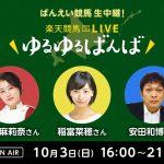 楽天競馬LIVE:ゆるゆるばんば 10月3日(日) 津田麻莉奈・稲富菜穂・安田和博