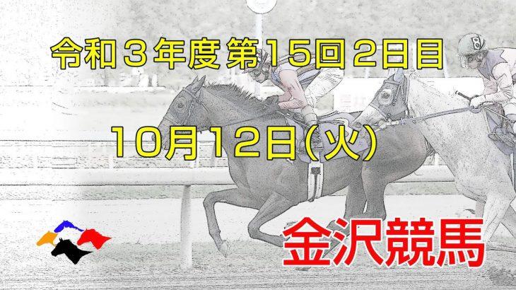金沢競馬LIVE中継 2021年10月12日