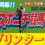 【Live配信】秋競馬開幕!スプリンターズS競馬予想