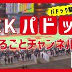 TCKパドックまるごとチャンネル(2021/10/8)