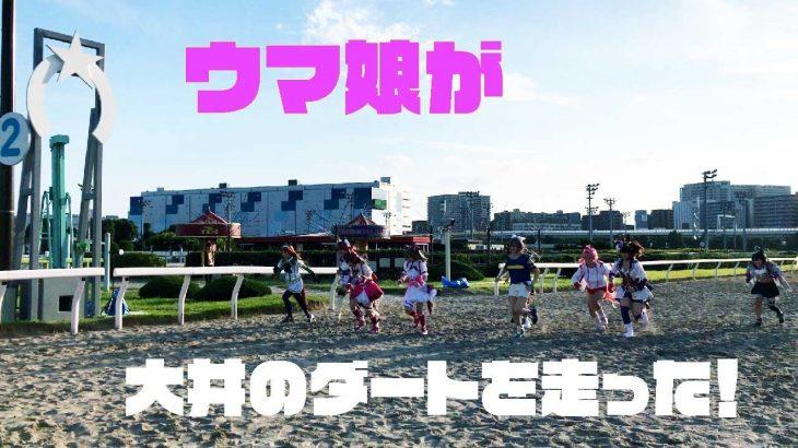 ウマ娘、大井のダートをホントに走る!【TCK大井競馬場/東京メガイルミ】4K