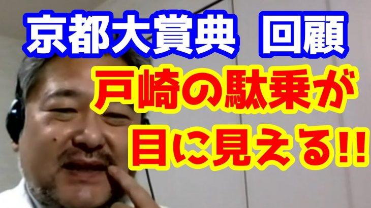 【競馬予想TV】 戸崎の駄乗が目に見える 【京都大賞典 回顧】