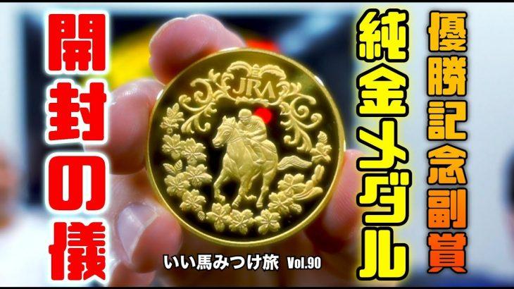 【競馬・馬主】優勝記念副賞純金メダル‼️開封の儀!いい馬みつけ旅(Vol090)