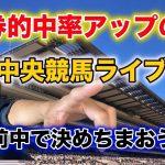 【中央競馬ライブ】午前中で決めちまおう会!10月2日(土)