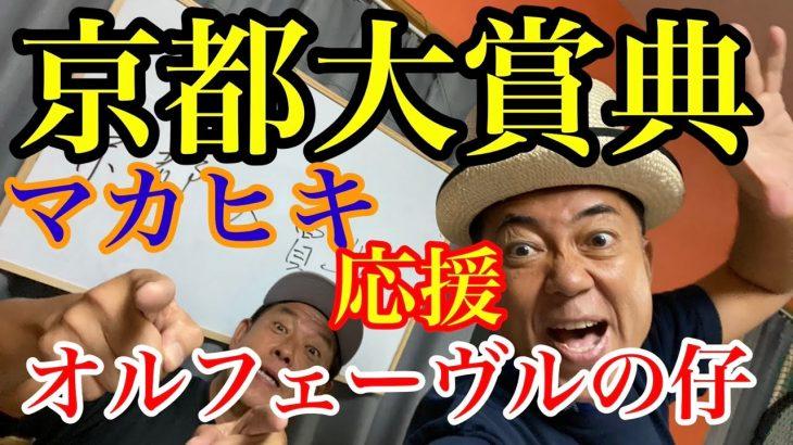 【京都大賞典】今年は阪神競馬場で行われます。阪神得意な馬で勝負でーす。命