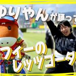 ゆりやんレトリィバァが京都競馬場でターフィーと踊ってみた!&場内の散策もしてみた!