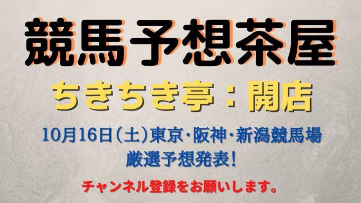 競馬予想茶屋:ちきちき亭 10月16日(土)東京・阪神・新潟競馬場厳選予想発表!