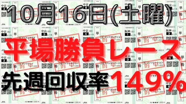 【競馬予想】10月16日の平場勝負レース(6レース)!単複ベタ買いで高い回収率を出せる狙い馬!